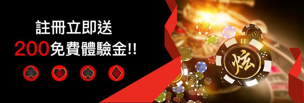 炫海娛樂城-送免費體驗金200
