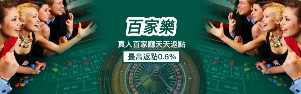 財神娛樂城優惠 百家樂返點0.6%